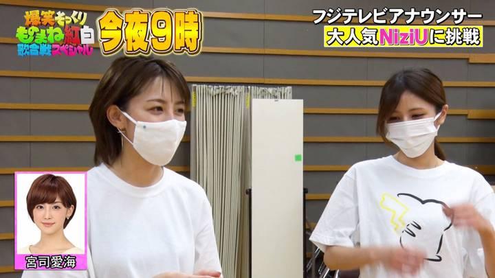 2020年09月19日宮司愛海の画像04枚目
