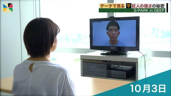 2020年10月11日宮司愛海の画像05枚目