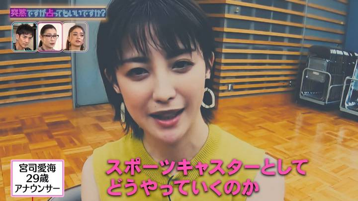 2020年10月21日宮司愛海の画像02枚目