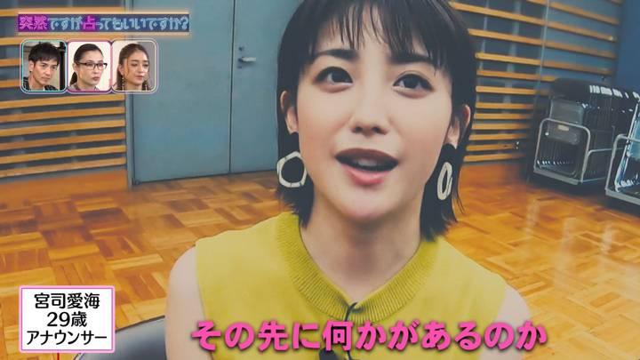2020年10月21日宮司愛海の画像03枚目