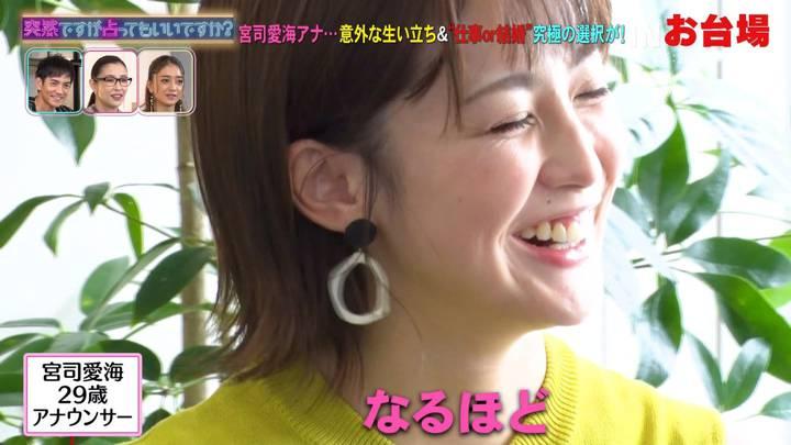 2020年10月21日宮司愛海の画像08枚目
