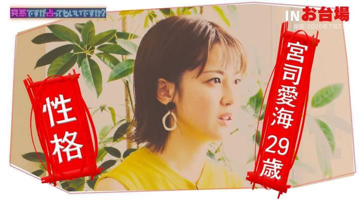 2020年10月21日宮司愛海の画像09枚目