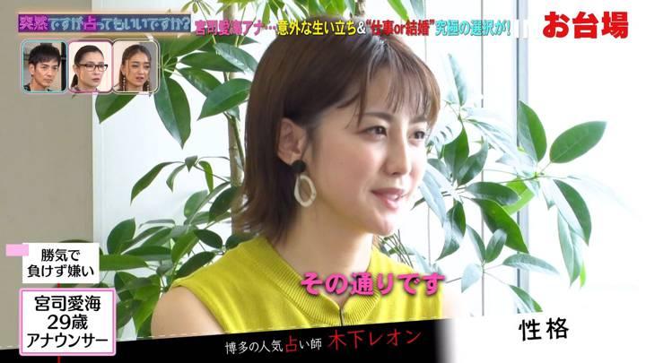 2020年10月21日宮司愛海の画像11枚目