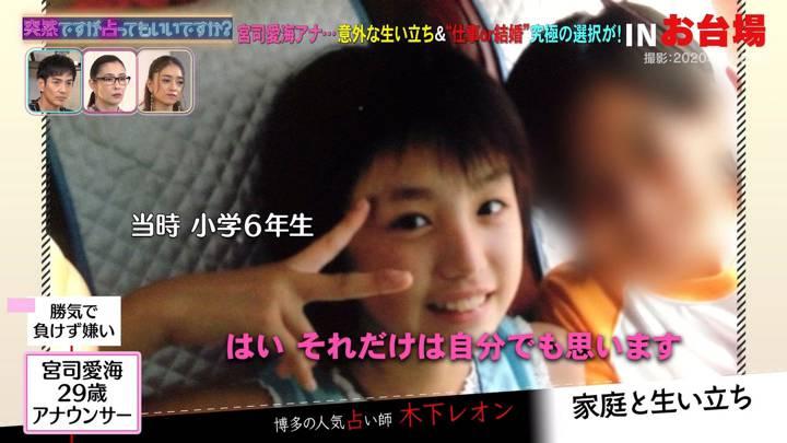 2020年10月21日宮司愛海の画像12枚目
