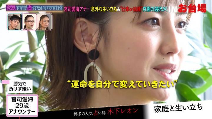 2020年10月21日宮司愛海の画像13枚目