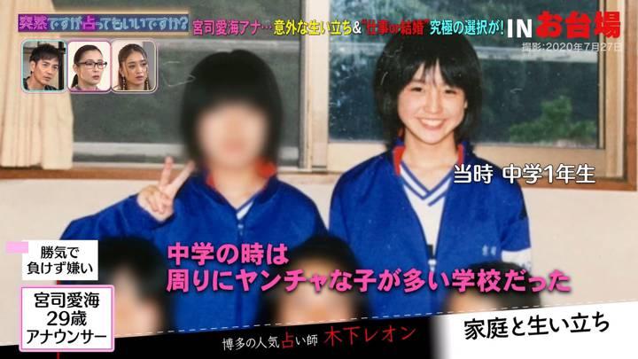 2020年10月21日宮司愛海の画像14枚目