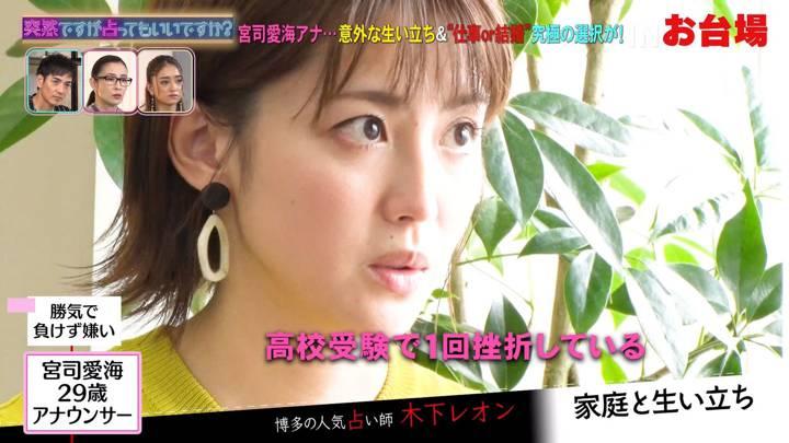 2020年10月21日宮司愛海の画像16枚目