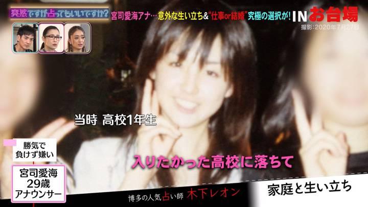 2020年10月21日宮司愛海の画像17枚目