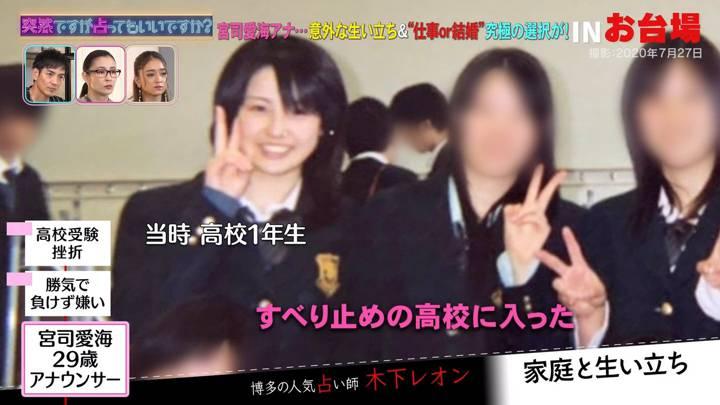 2020年10月21日宮司愛海の画像18枚目