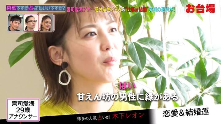 2020年10月21日宮司愛海の画像21枚目