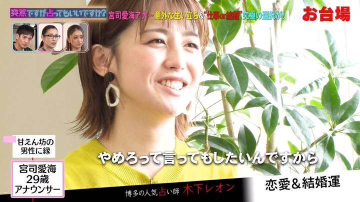 2020年10月21日宮司愛海の画像24枚目