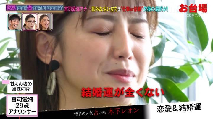 2020年10月21日宮司愛海の画像26枚目