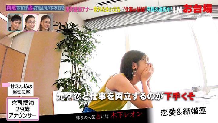 2020年10月21日宮司愛海の画像27枚目