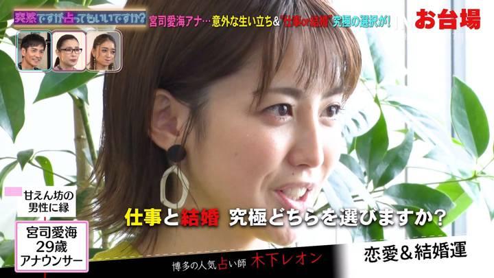 2020年10月21日宮司愛海の画像28枚目