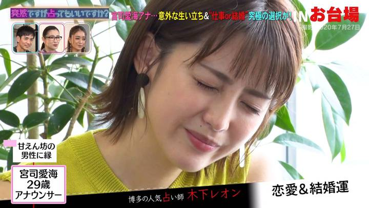 2020年10月21日宮司愛海の画像29枚目