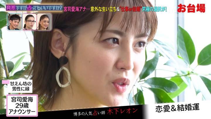 2020年10月21日宮司愛海の画像31枚目