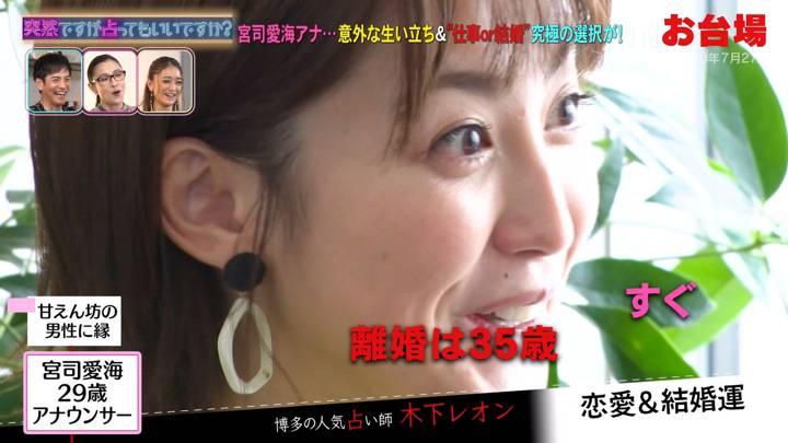 2020年10月21日宮司愛海の画像32枚目