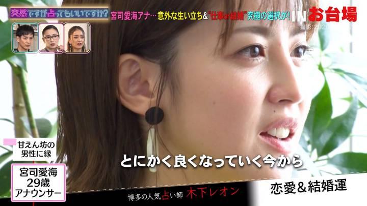 2020年10月21日宮司愛海の画像33枚目