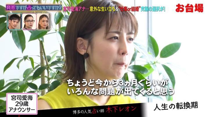 2020年10月21日宮司愛海の画像34枚目