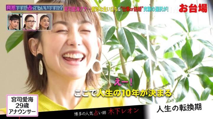 2020年10月21日宮司愛海の画像35枚目