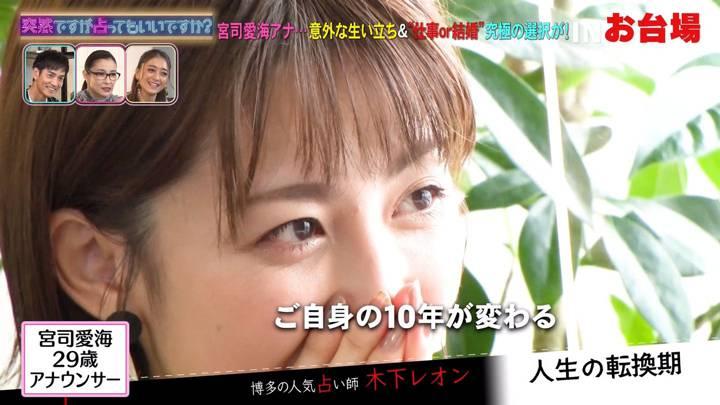 2020年10月21日宮司愛海の画像36枚目