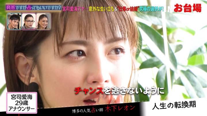 2020年10月21日宮司愛海の画像37枚目