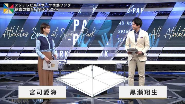 2020年11月14日宮司愛海の画像02枚目