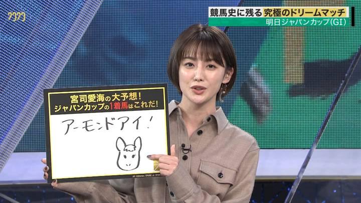 2020年11月28日宮司愛海の画像22枚目