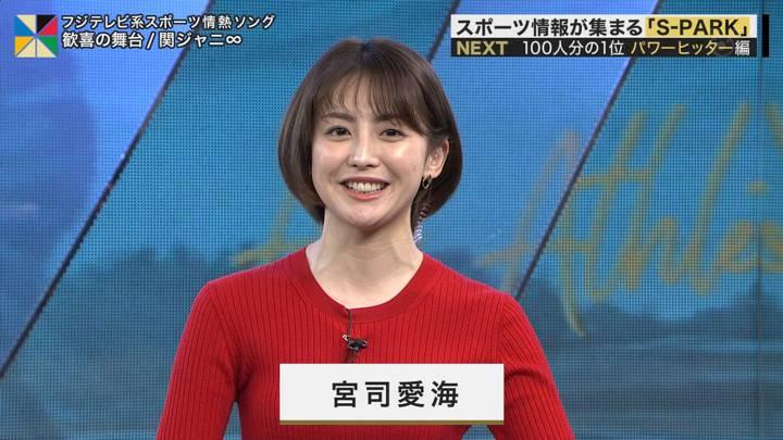 2020年12月20日宮司愛海の画像04枚目