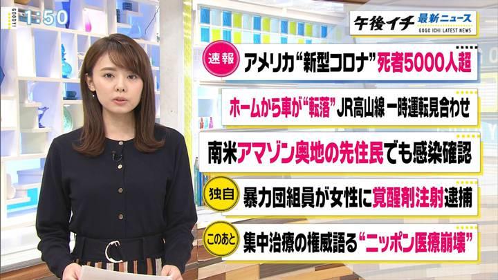 2020年04月02日宮澤智の画像04枚目