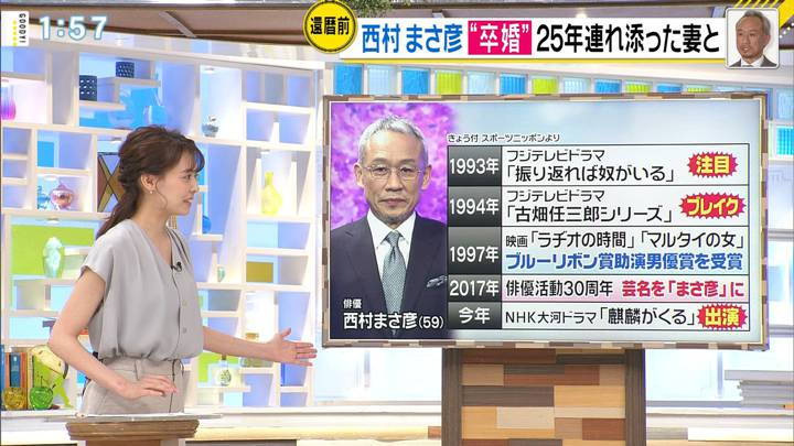 2020年06月23日宮澤智の画像08枚目