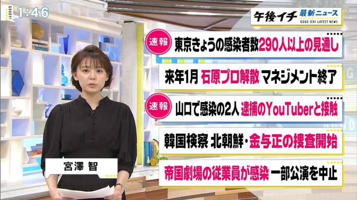 2020年07月17日宮澤智の画像02枚目