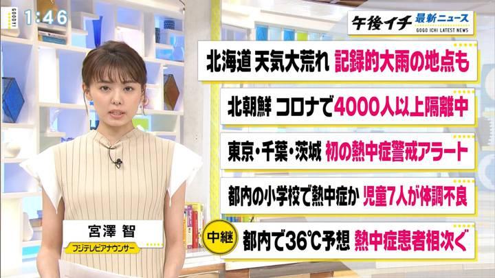 2020年08月07日宮澤智の画像03枚目