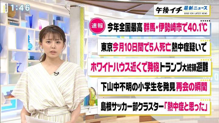 2020年08月11日宮澤智の画像03枚目