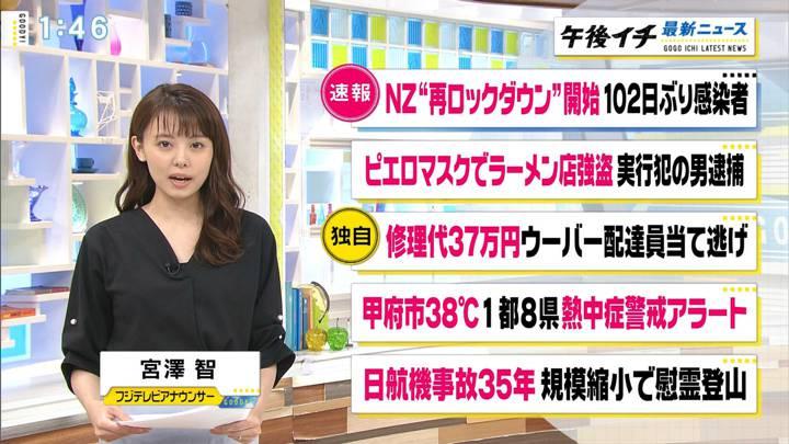 2020年08月12日宮澤智の画像02枚目