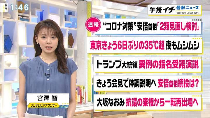 2020年08月28日宮澤智の画像02枚目