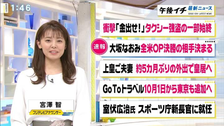 2020年09月11日宮澤智の画像03枚目