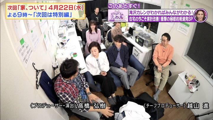 2020年04月15日森香澄の画像07枚目