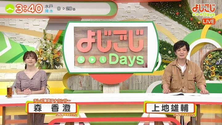 2020年08月04日森香澄の画像02枚目