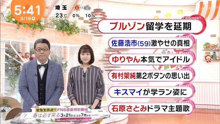 2020年03月19日永尾亜子の画像02枚目