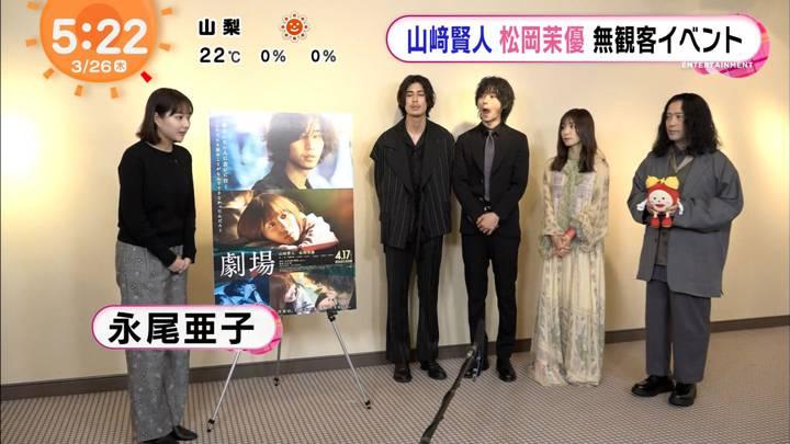 2020年03月26日永尾亜子の画像01枚目
