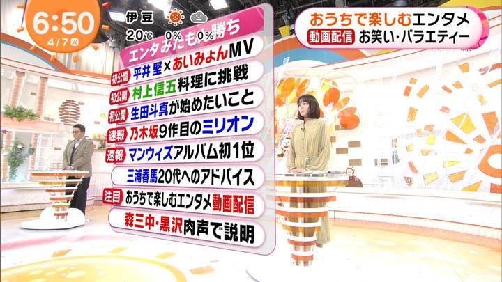 2020年04月07日永尾亜子の画像03枚目