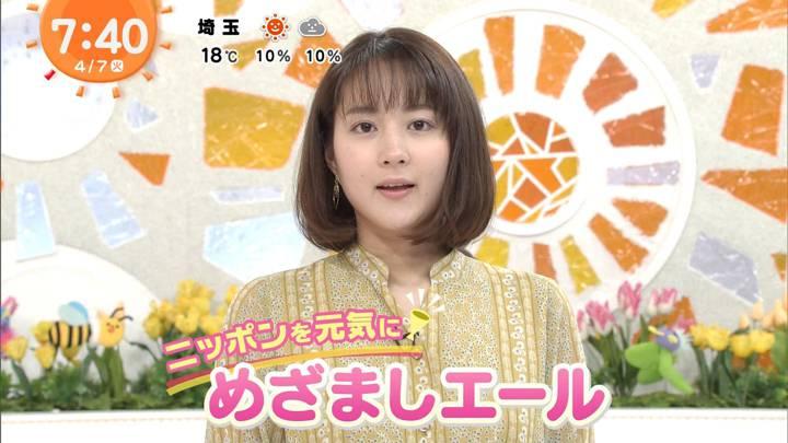 2020年04月07日永尾亜子の画像05枚目