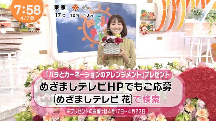 2020年04月07日永尾亜子の画像09枚目