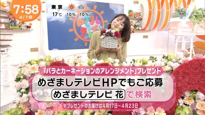2020年04月07日永尾亜子の画像10枚目
