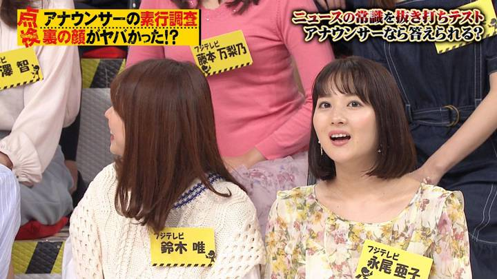 2020年04月18日永尾亜子の画像06枚目
