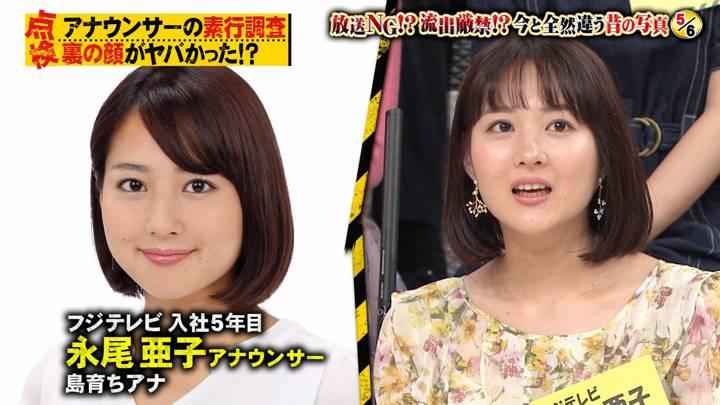 2020年04月18日永尾亜子の画像08枚目