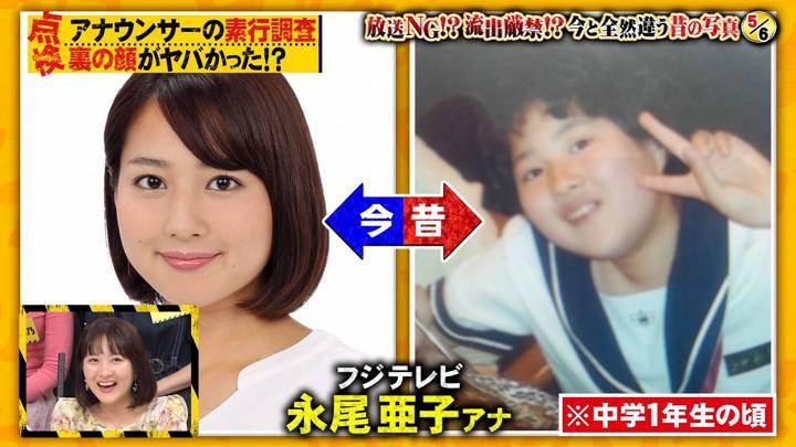 2020年04月18日永尾亜子の画像10枚目