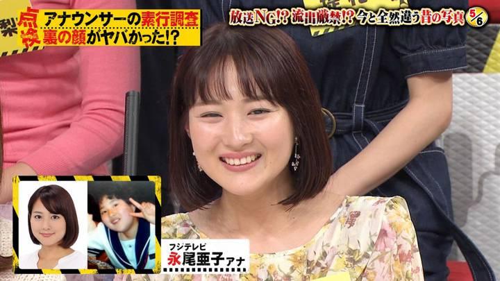 2020年04月18日永尾亜子の画像11枚目