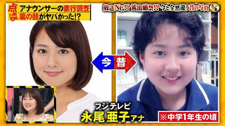 2020年04月18日永尾亜子の画像12枚目